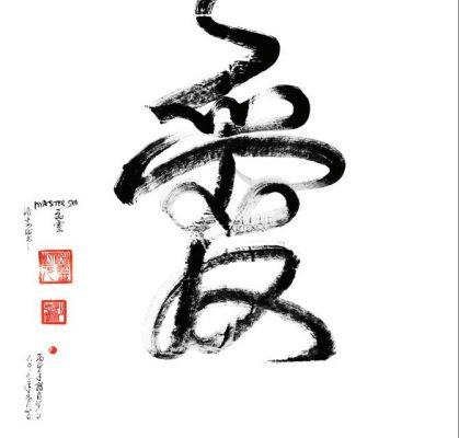 DA AI Tao Kalligrafie